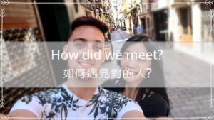 如何遇見對的人