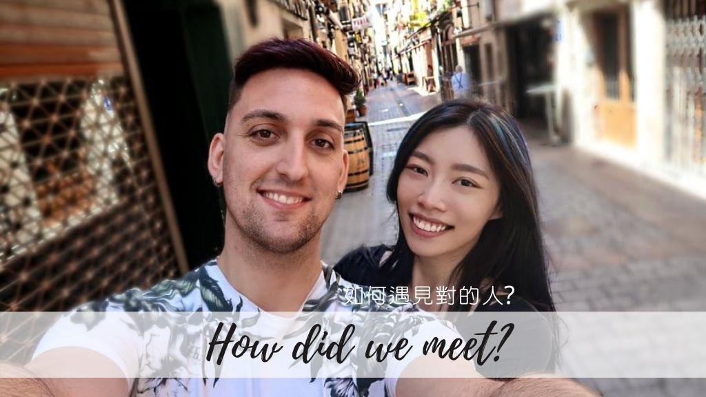 異國戀 |來聊聊我們的感情大小事| 如何遇見對的人?