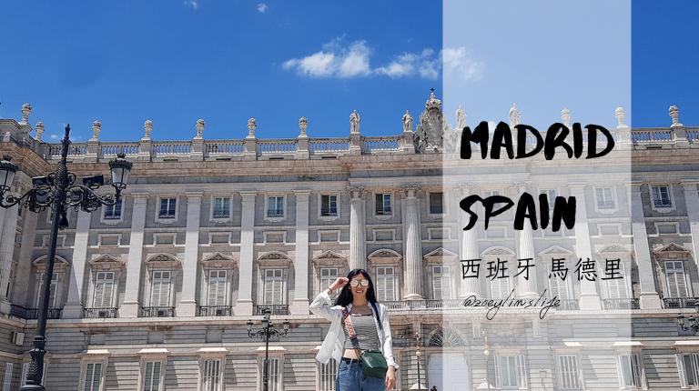馬德里景點 Madrid散步路線 跟男友去西班牙!