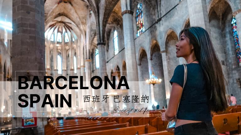 巴塞隆納景點 Barcelona 一日散步路線| 跟男友去西班牙!