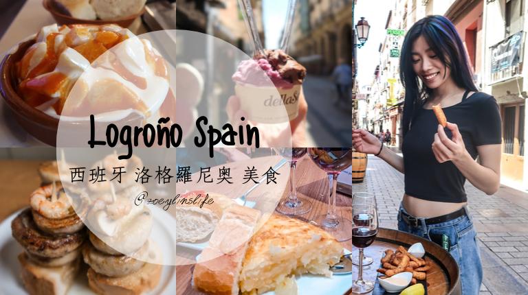 西班牙美食 洛格羅尼奧Logroño好好吃! 跟男友去西班牙!