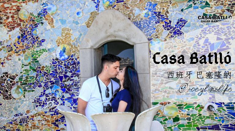 巴特簍之家 Casa Batlló 探訪巴塞隆納高第建築| 跟男友去西班牙!