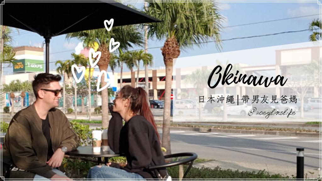 沖繩自由行 沖繩景點整理 帶男友見爸媽(上)