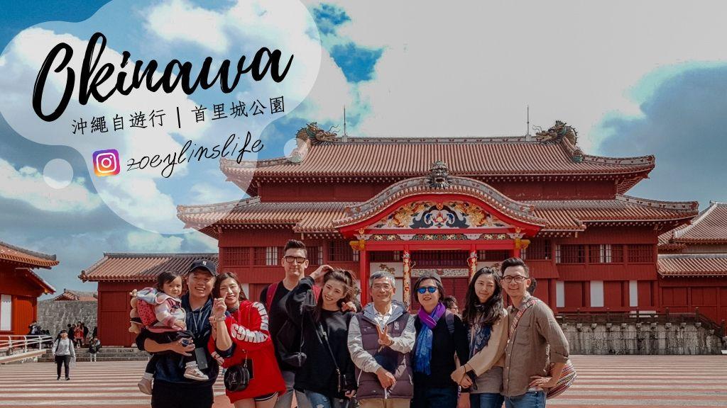 沖繩自由行 世界文化遺產 首里城 來沖繩必訪的景點!