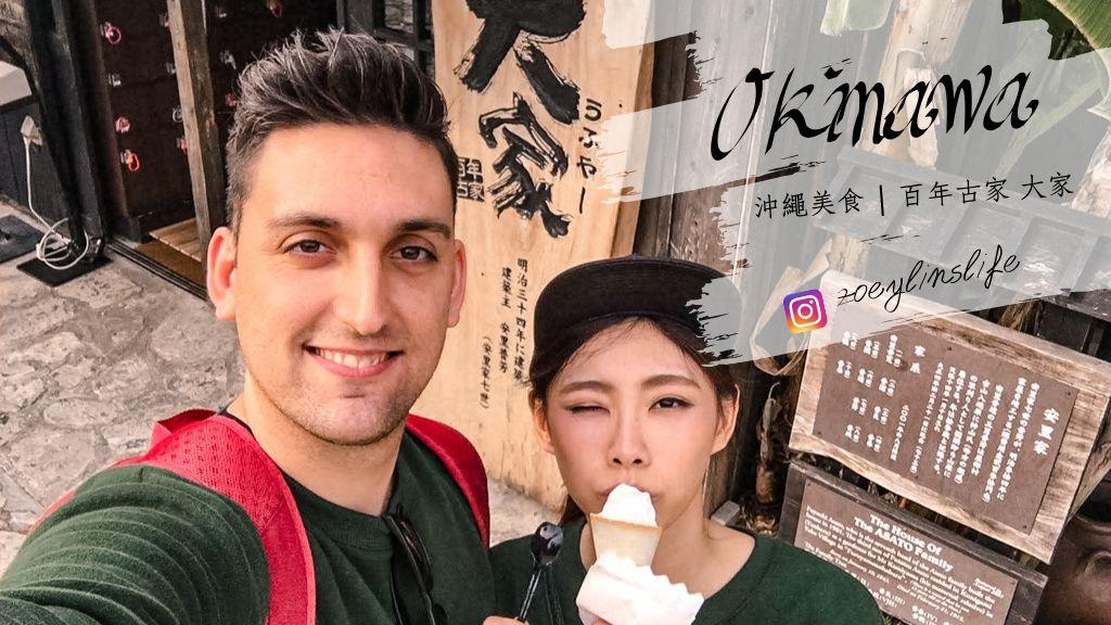 沖繩美食  百年古家大家阿古豬 在百年古宅裡吃傳統琉球料理