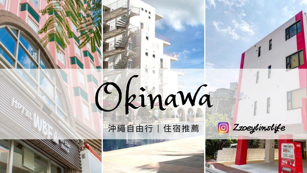 沖繩住宿 適合自由行家庭旅遊的住宿推薦