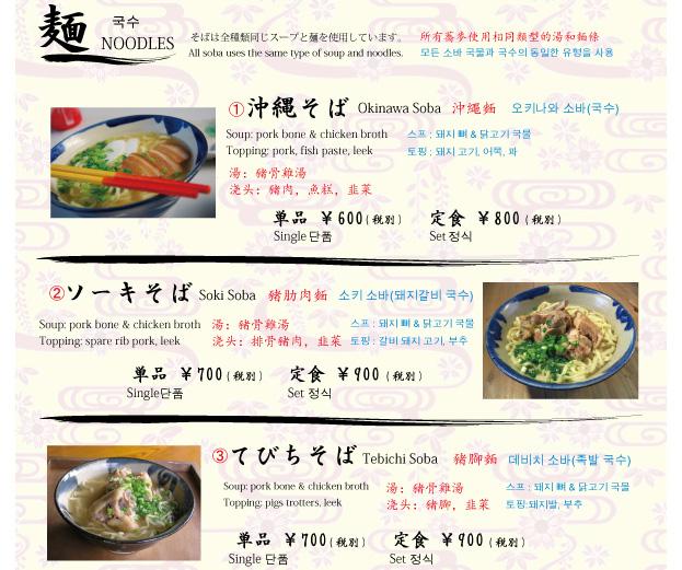 琉球茶坊 菜單
