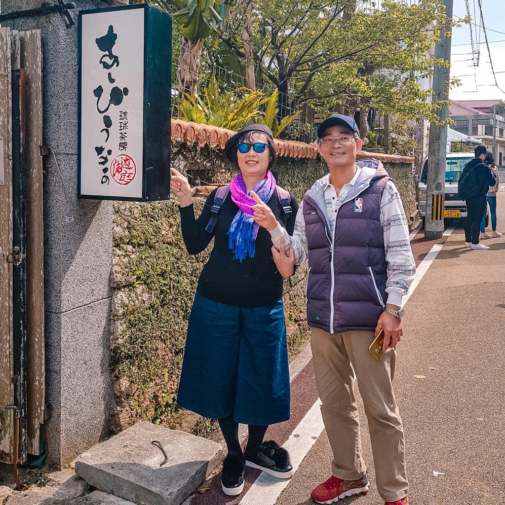 琉球茶坊 沖繩