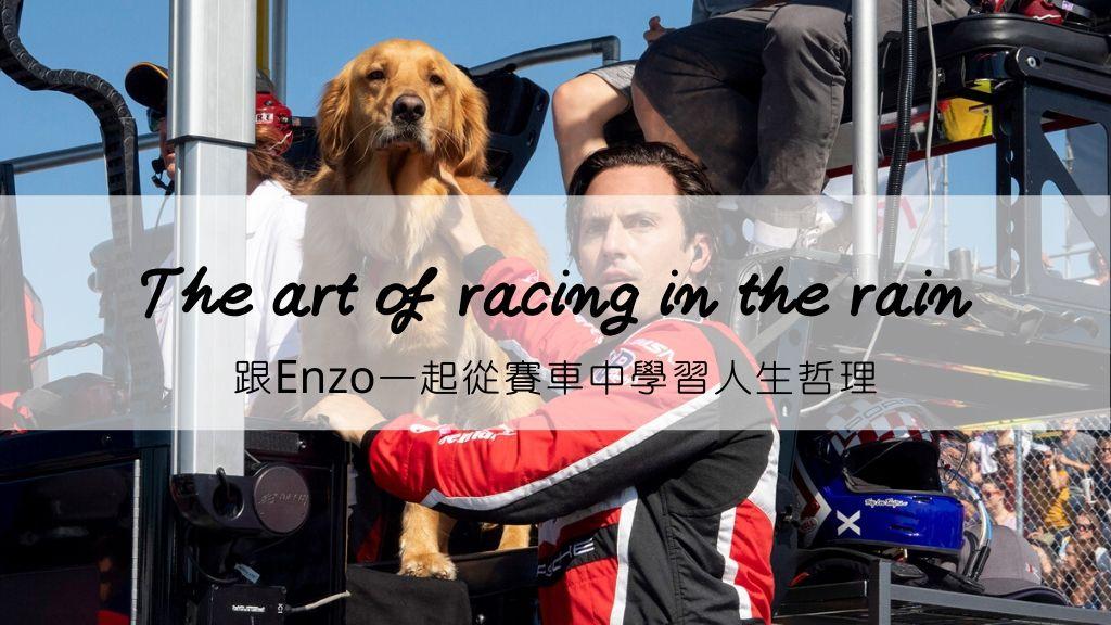 我在雨中等你 電影分享 跟F1賽車手一起學習人生哲學