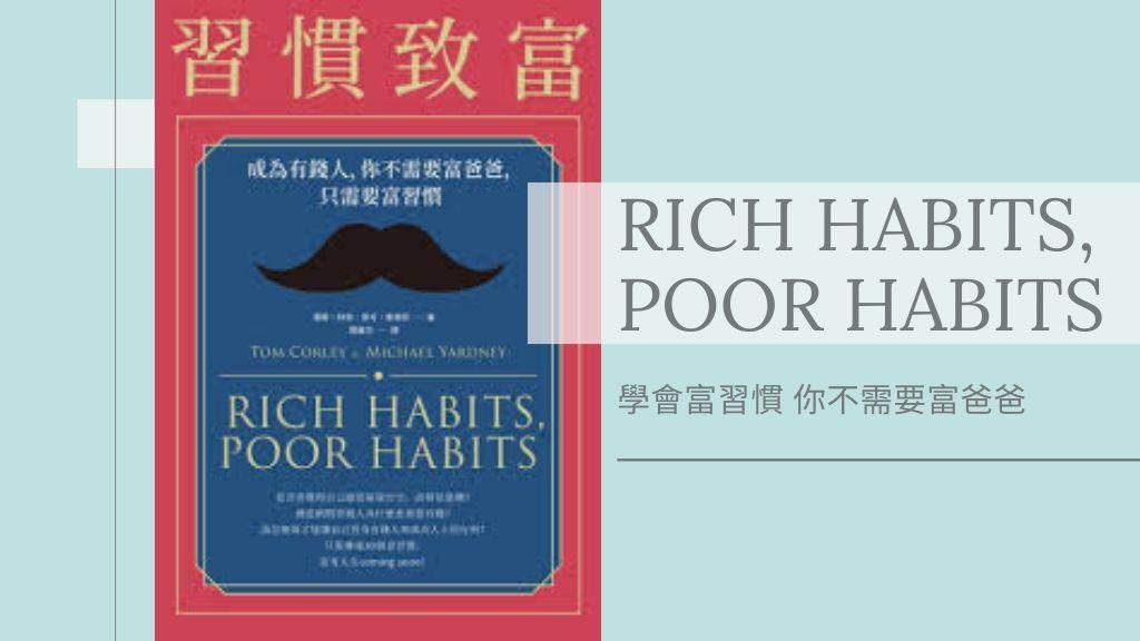 習慣致富 |學習好富習慣 你不需要富爸爸