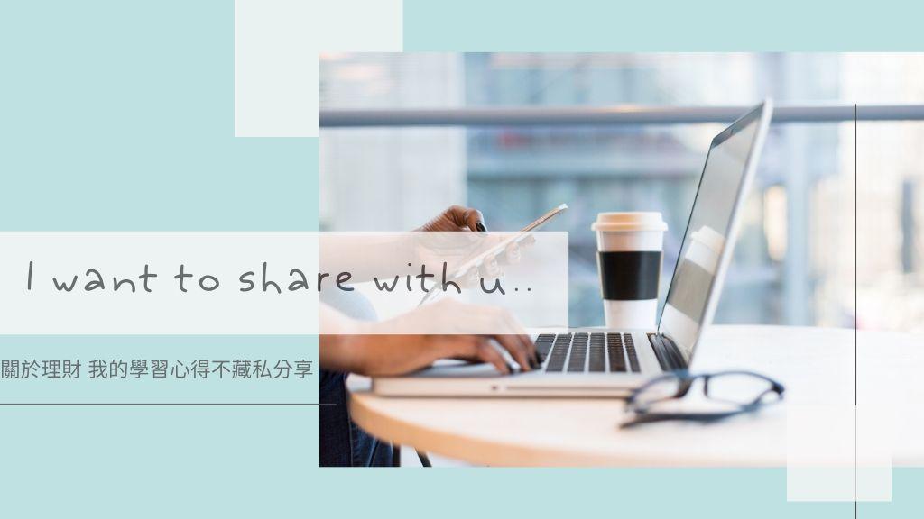 學習投資理財心得分享 我私底下在忙甚麼?