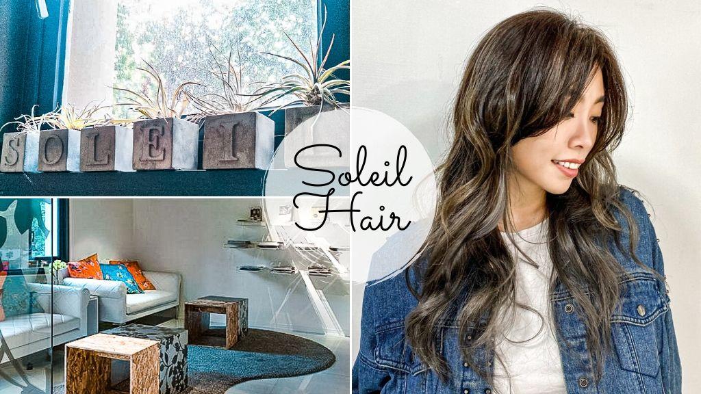 Soleil Hair 台北中山區美髮 歐美手刷染自然又有型
