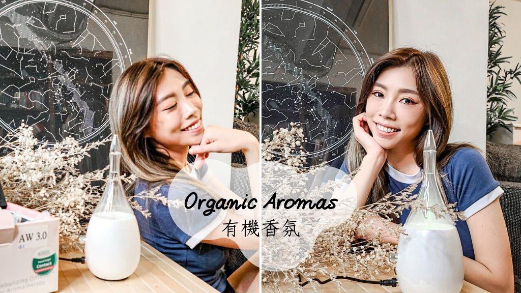 有機香氛 Organic Aromas 非常時期在家工作也可以是一種享受