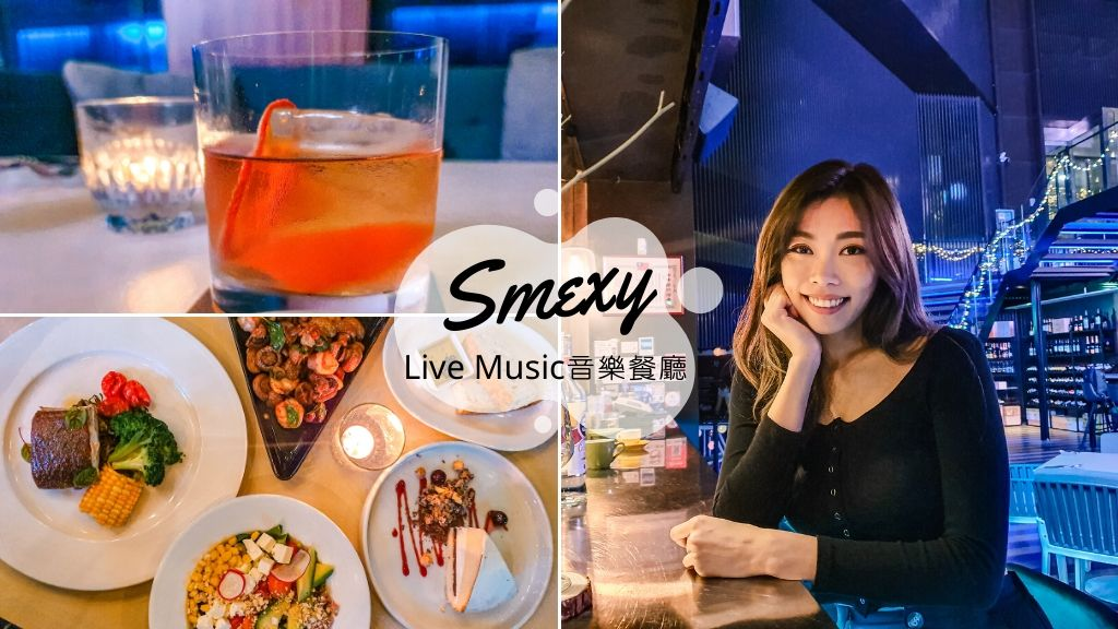 SMEXY音樂餐廳 天天聽現場演唱 環境美氣氛超好