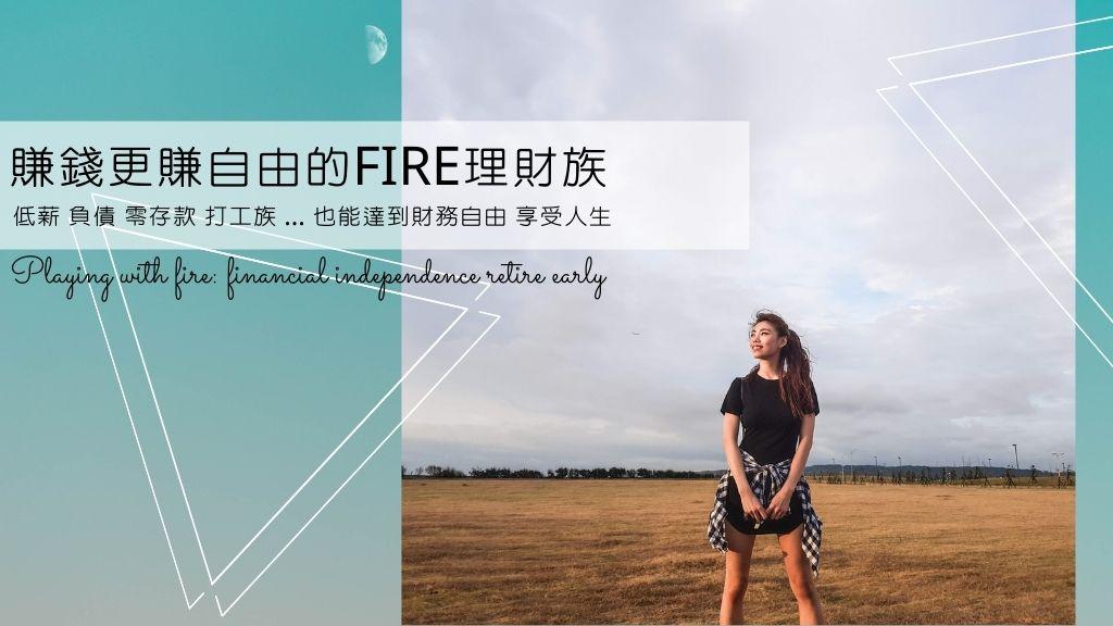 如何賺錢更賺自由? FIRE理財族 教你七個步驟實現財富自由