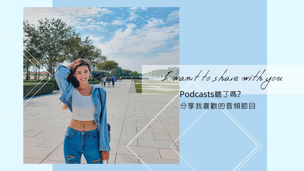 Podcast 正夯你聽了嗎? 分享6個我喜歡的音頻節目