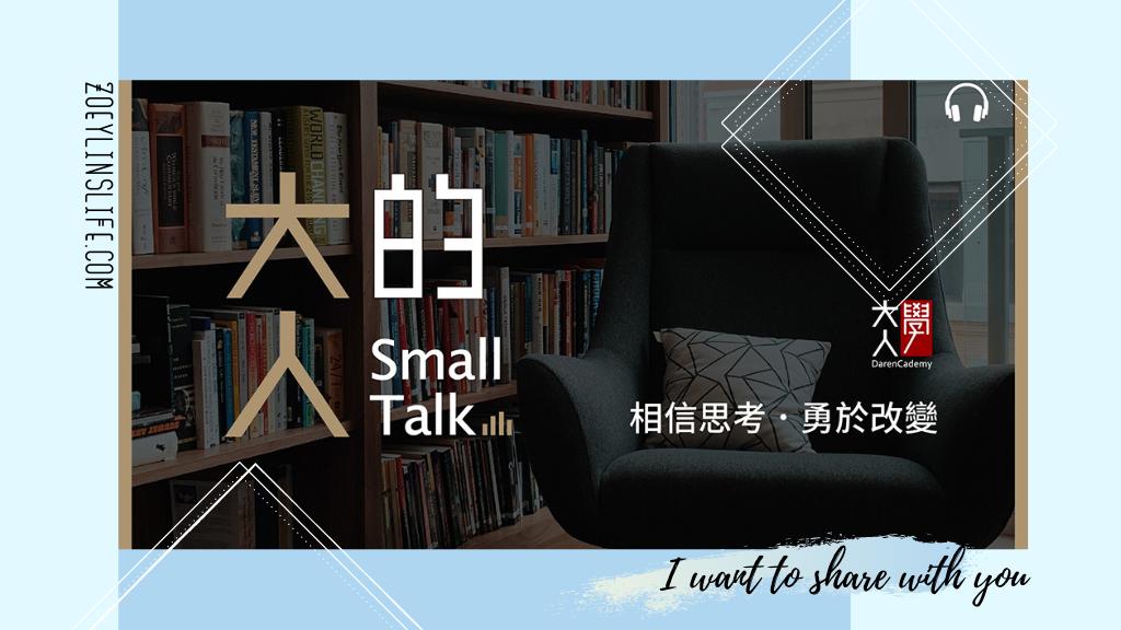 WORLD  Small  Talk  相 信 思 考 · 於 改 變