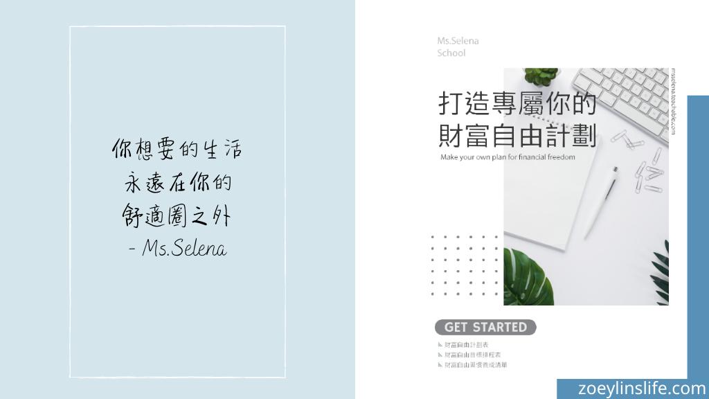 財富自由計畫表 Ms selena