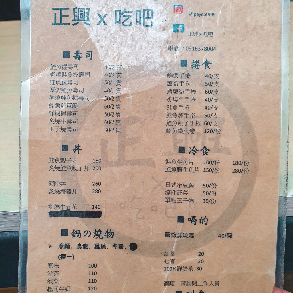 正興吃吧 菜單 台南美食
