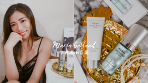 法國瑪琍嘉蘭保養品 | SPA salon都愛用 體驗法國女人的生活質感